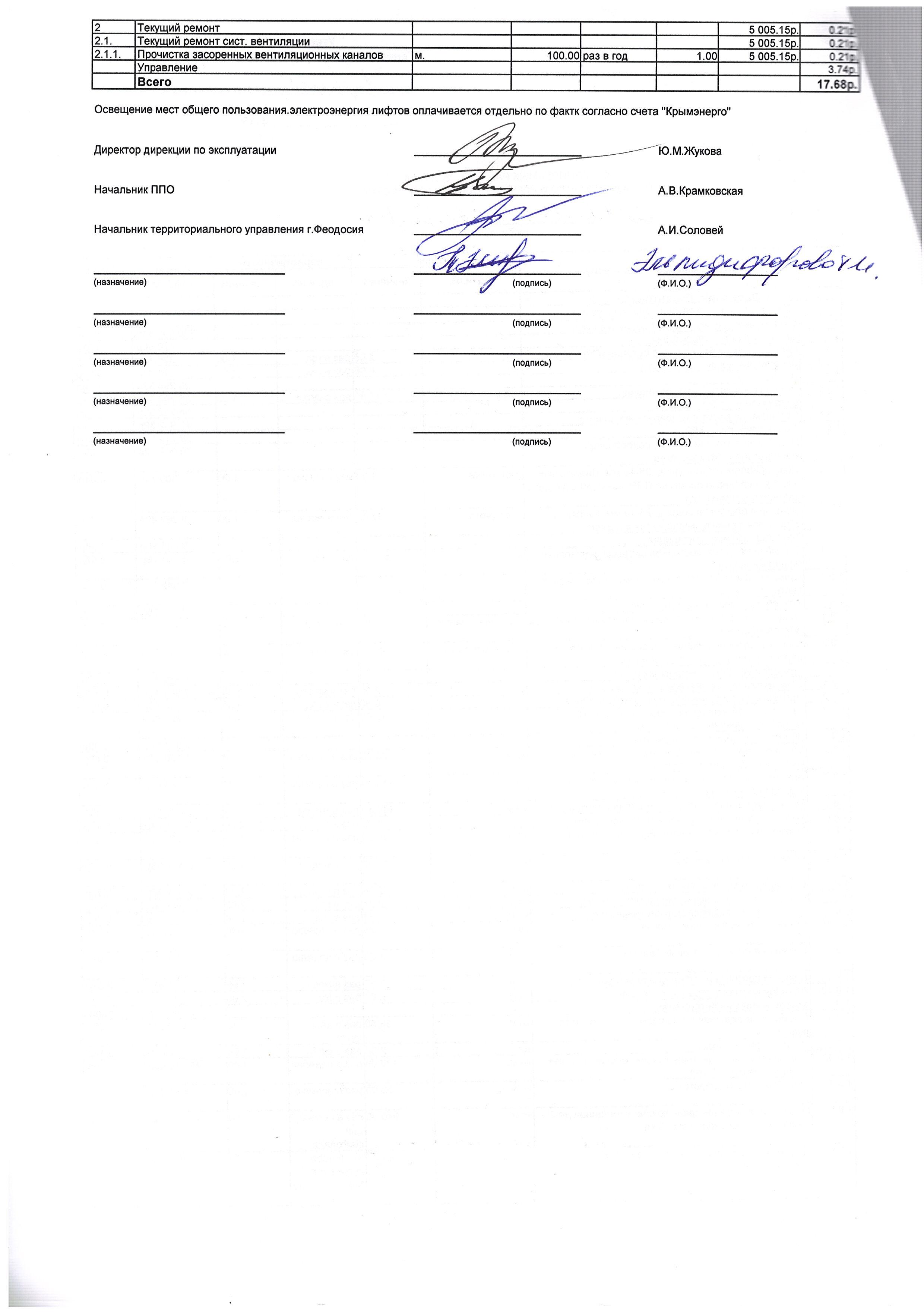 Десантников 7Б (с.2)
