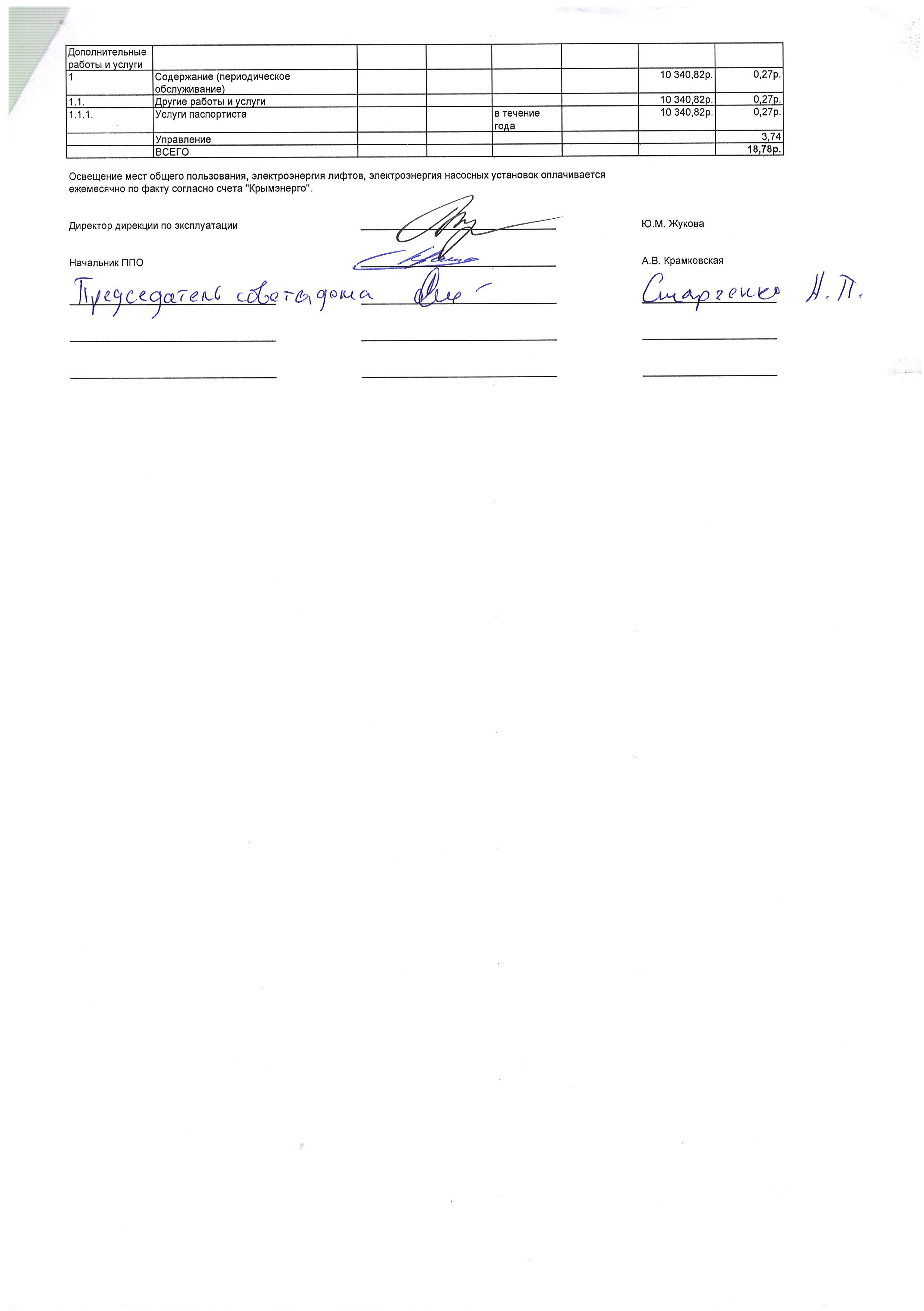 Гаспринского 9А (с.3)