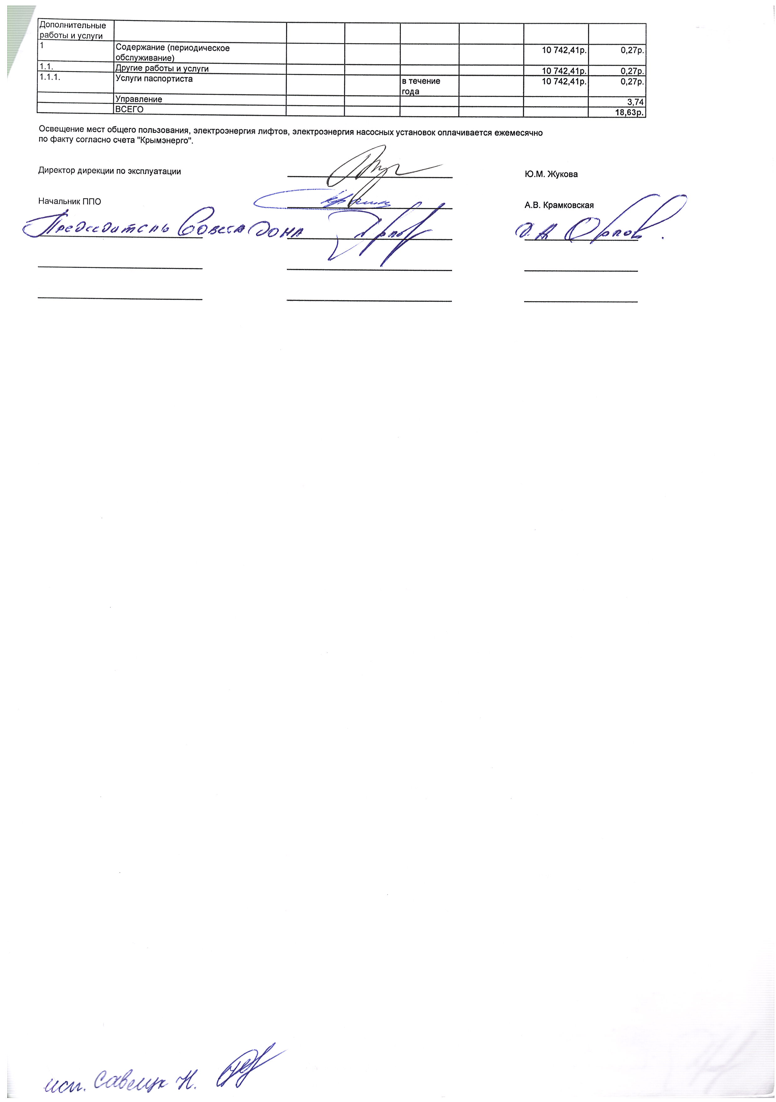 Гаспринского 9Б (с.3)