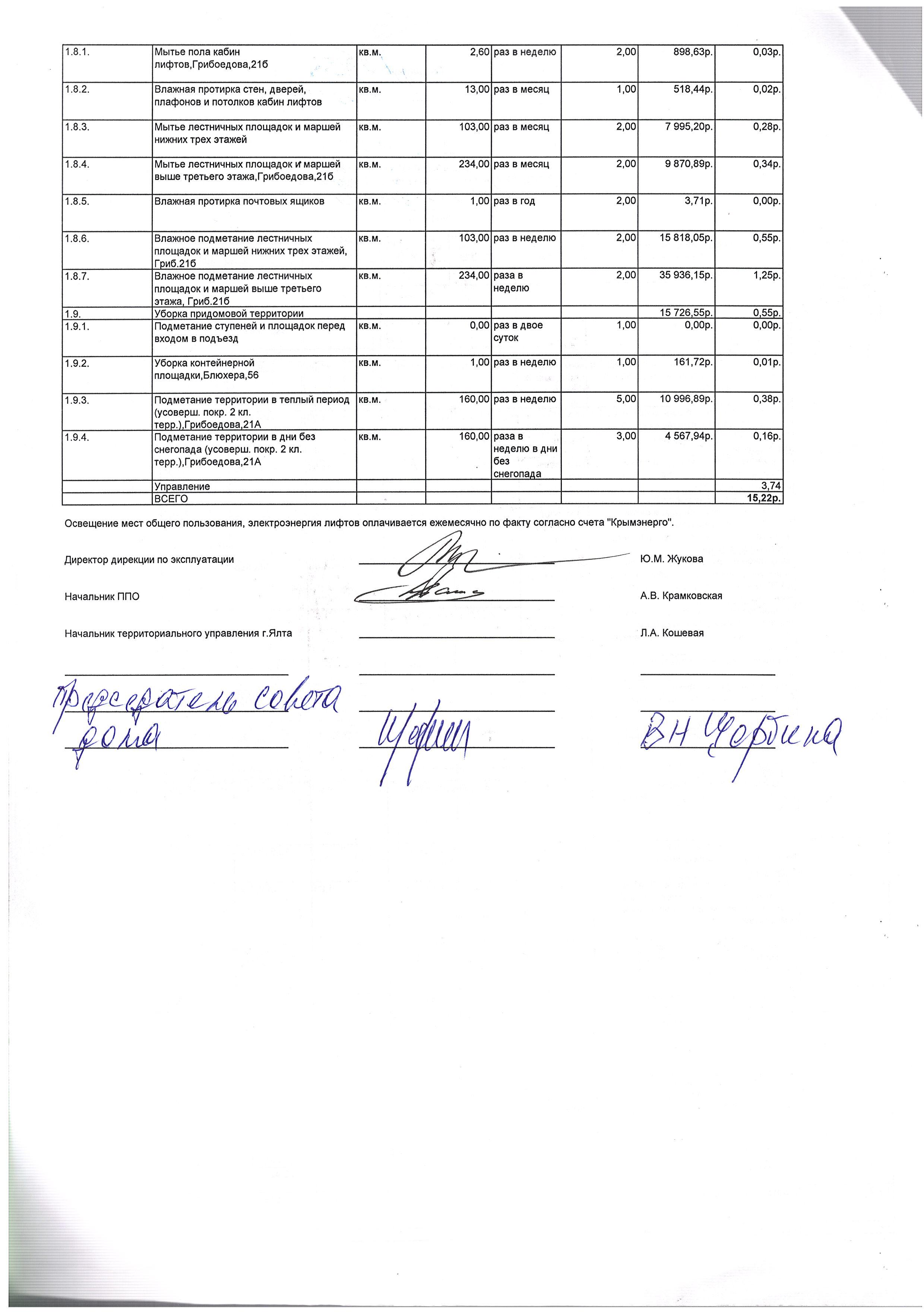 Грибоедова 21Б к.2 (с.2)