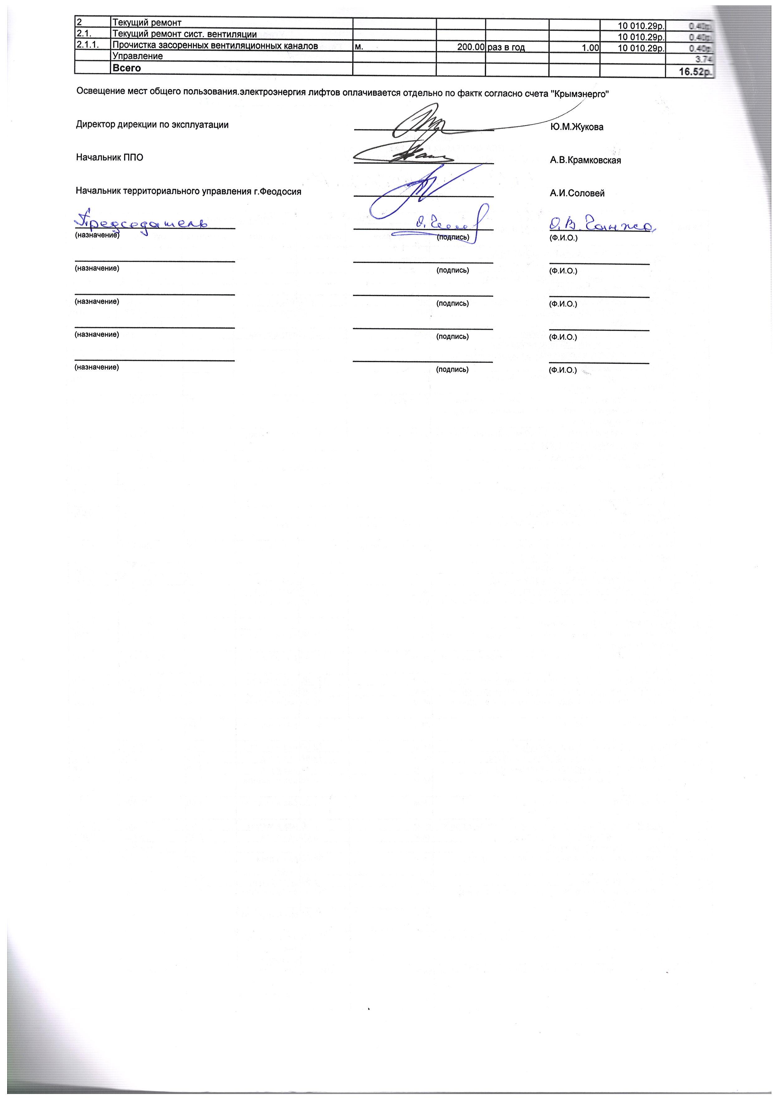 Коробкова 14А (с.2)