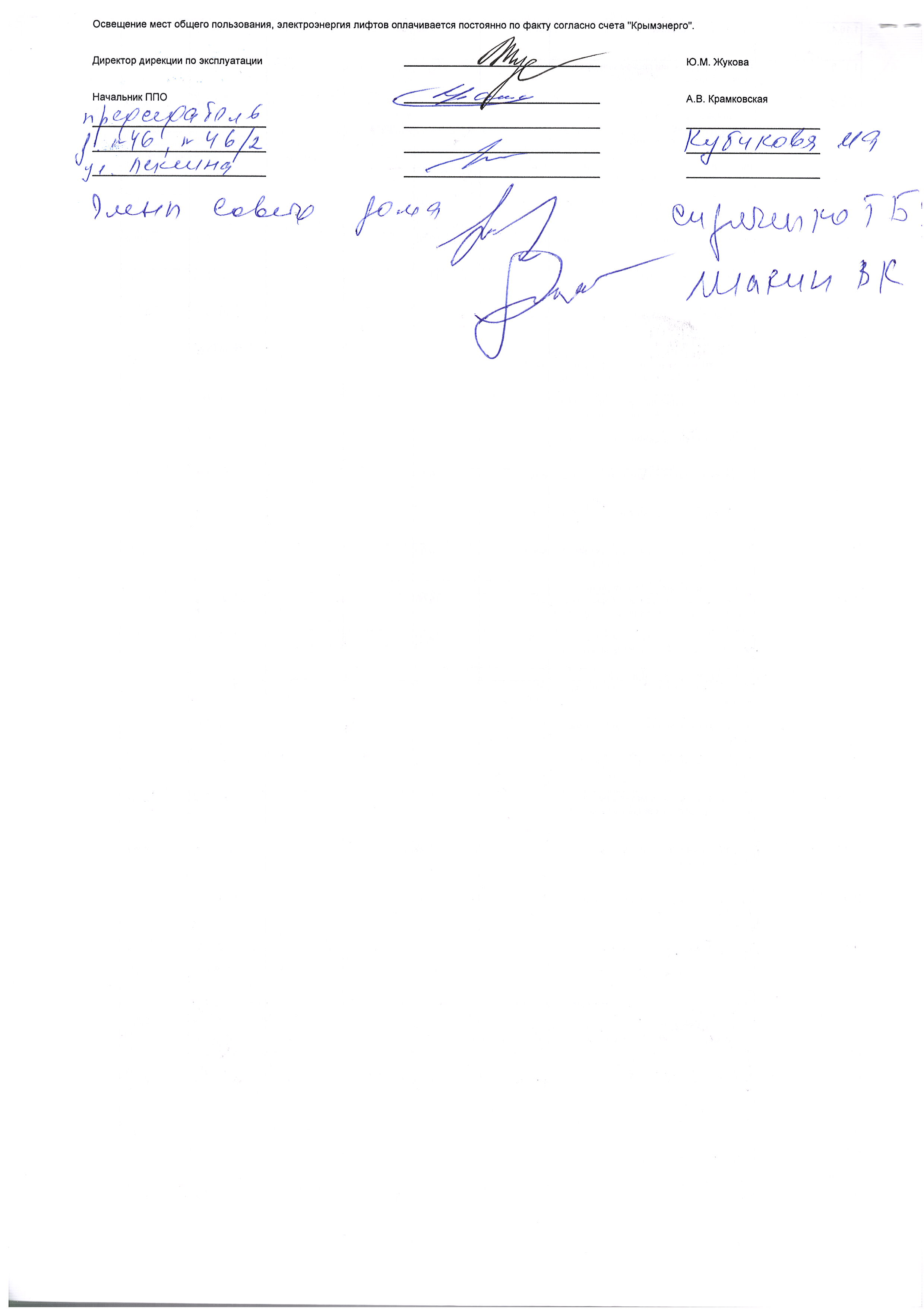 Лексина 46 для 1 эт (с.4)