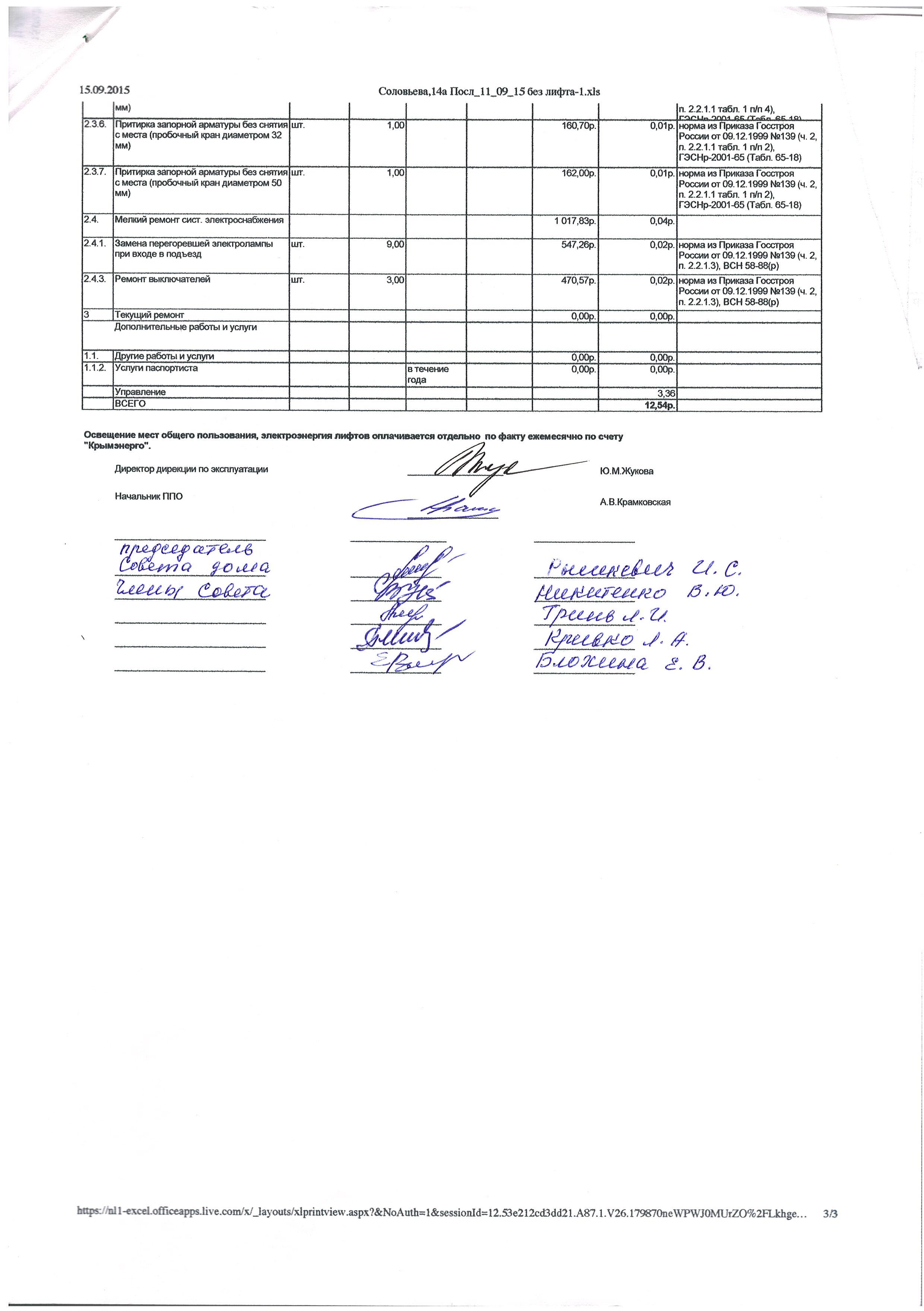 Соловьева 14а (с.3)